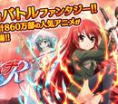 Shakugan no Shana Fūzetsu Battle R