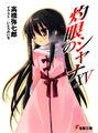 Shakugan no Shana Light Novel Volume 15 cover.jpg