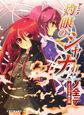 Anime shakugan no shana ii no subete.jpg