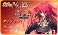 MapleStory Poster 1