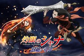 Fuzetsu Battle