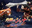 Shakugan no Shana Fūzetsu Battle