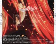 Shakugan no Shana -BEST- back cover