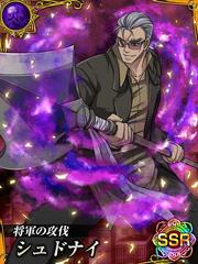 FB Shogun no Kobatsu Sydonay