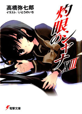 Shakugan no Shana Light Novel Volume 13 cover