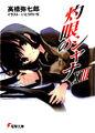 Shakugan no Shana Light Novel Volume 13 cover.jpg
