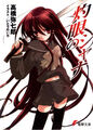 Shakugan no Shana Light Novel Volume 01 cover.jpg
