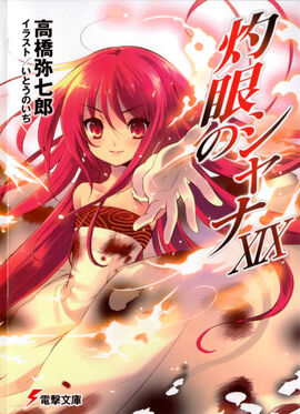 Shakugan no Shana Light Novel Volume 19 cover