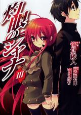 Manga Vol 03 Cover