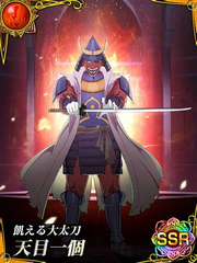 FB Ueru Oodachi Tenmoku Ikko