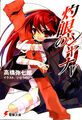 Shakugan no Shana Light Novel Volume 05 cover.jpg