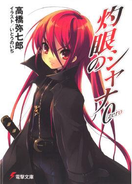 Shakugan no Shana Light Novel Volume 0 cover