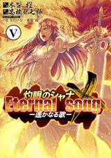 ES Manga Vol 05 cover