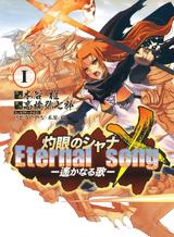 ES Manga Vol 01 cover