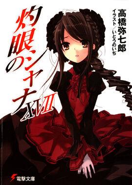 Shakugan no Shana Light Novel Volume 17 cover