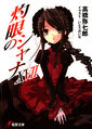 Shakugan no Shana Light Novel Volume 17 cover.jpg