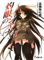 Shakugan no Shana Light Novel Volume 16 cover.jpg