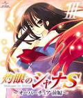 S DVD Volume 03