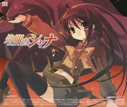 Hishoku no Sora CD back cover
