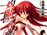 Shakugan no Shana Light Novel Volume 18