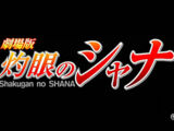 Shakugan no Shana The Movie