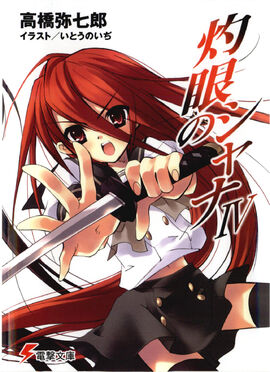 Shakugan no Shana Light Novel Volume 04 cover