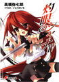 Shakugan no Shana Light Novel Volume 04 cover.jpg