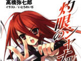 Shakugan no Shana Light Novel Volume 04