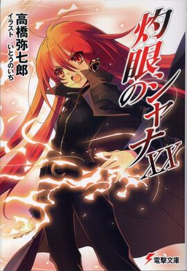 Shakugan no Shana Light Novel Volume 20 cover