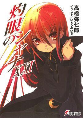 Shakugan no Shana Light Novel Volume 21 cover