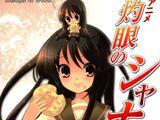 Anime Shakugan no Shana no Subete