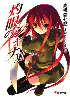 Shakugan no Shana Light Novel Volume 12 cover
