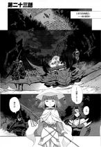 ES Manga Ch 23 cover