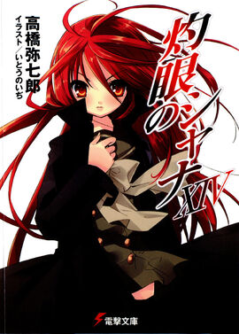 Shakugan no Shana Light Novel Volume 14 cover