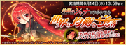 Tenka Hyakken event