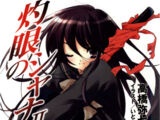 Shakugan no Shana Light Novel Volume 02