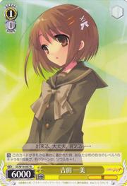 WS Yoshida Kazumi