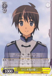 WS Romeo-yaku no Yuji