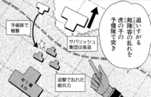ES Manga Ch 24 Denis retreat