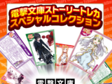 Dengeki Bunko Story Trading Card Special Collection