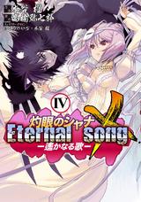 ES Manga Vol 04 cover