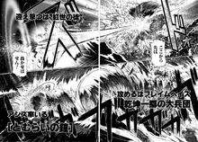 ES Manga Promo Tendokyu crash