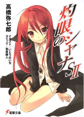 Shakugan no Shana Light Novel Volume SII cover