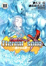 ES Manga Vol 03 cover