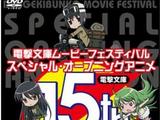 Dengeki Bunko 2007 Movie Festival Special