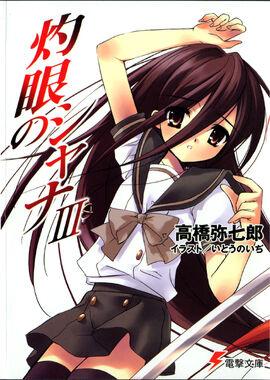 Shakugan no Shana Light Novel Volume 03 cover