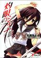 Shakugan no Shana Light Novel Volume 03 cover.jpg