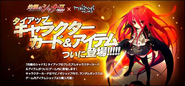 Mabinogi tie-up advertisement