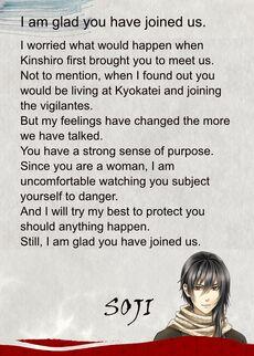 Soji Sasaki - Letter (1)