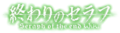Owari no Seraph Wiki Wordmark.png